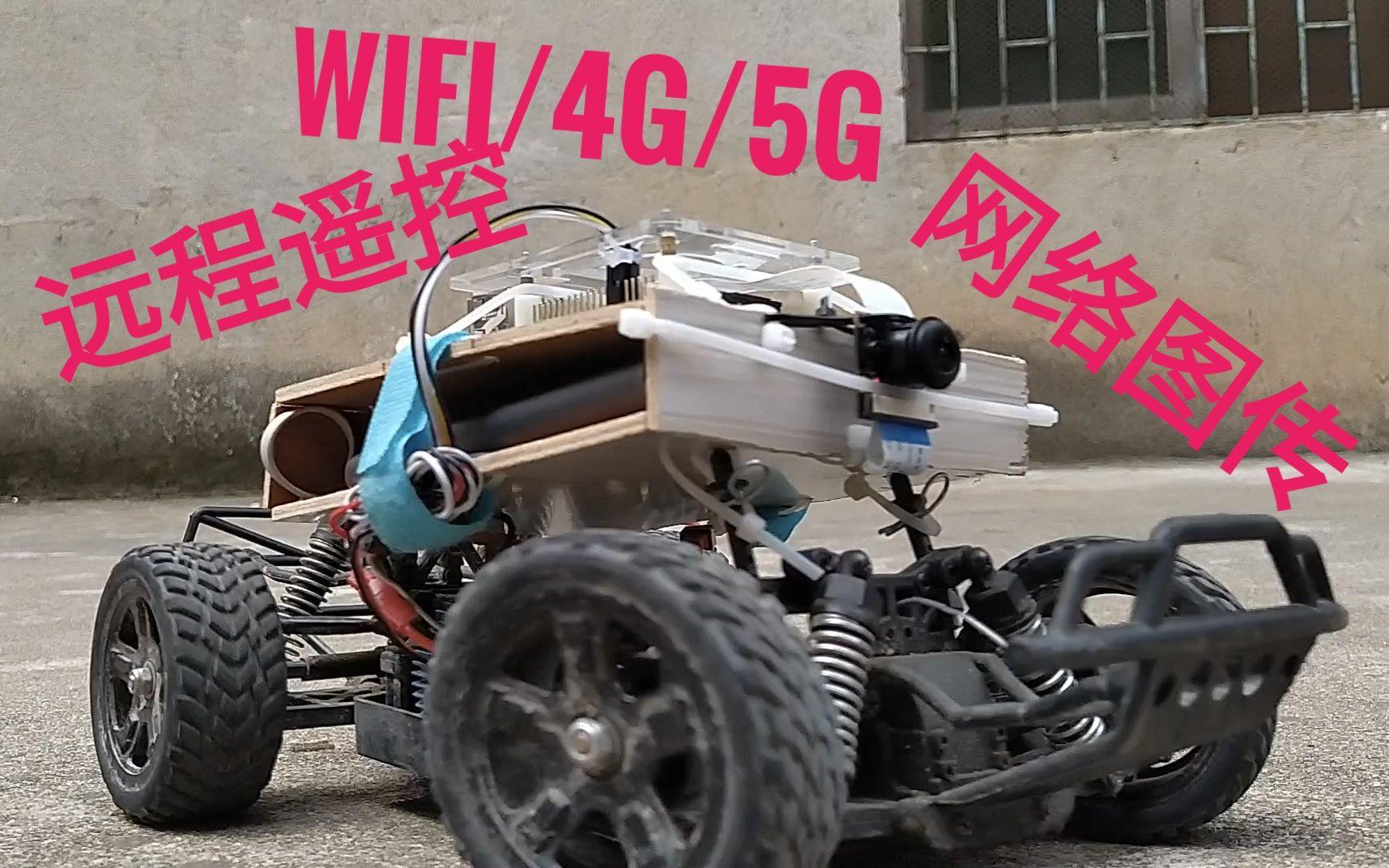 WiFi/4G/5G网络遥控车制作教程